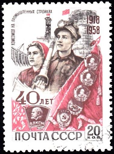 2. Industrial Brigade [Young Communist League]