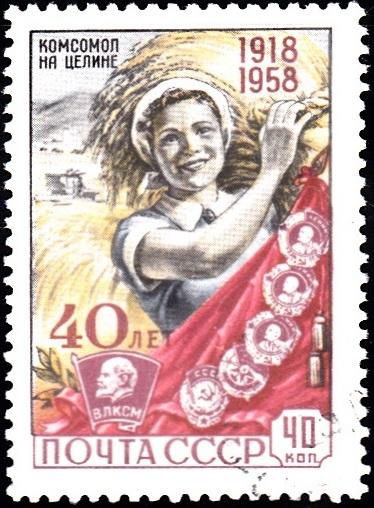 4. Girl Farm Worker [Young Communist League]