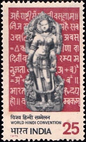 Saraswati: Goddess of Language & Learning (12th Century Sculpture)