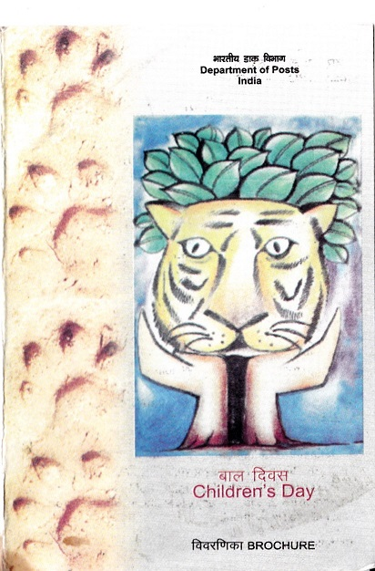 Tiger and Pug Marks