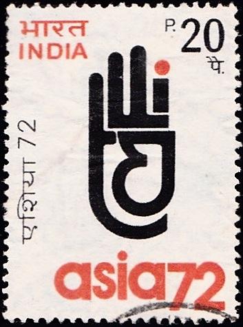 3rd Asian International Trade Fair, New Delhi