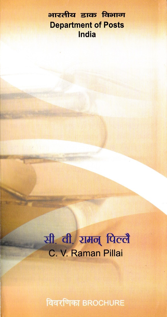 Author of Marthandavarma, Dharmaraja and Ramaraja Bahadur