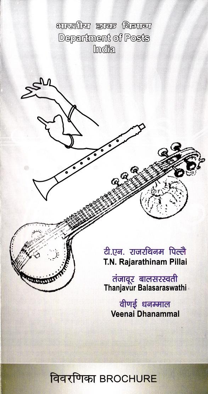 Bharatanatyam, Nadaswaram and Veena : Classical Dance & Music