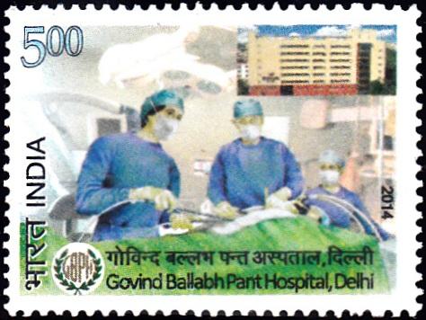 गोविंद बल्लभ पंत (जीबीपंत) अस्पताल, नई दिल्ली
