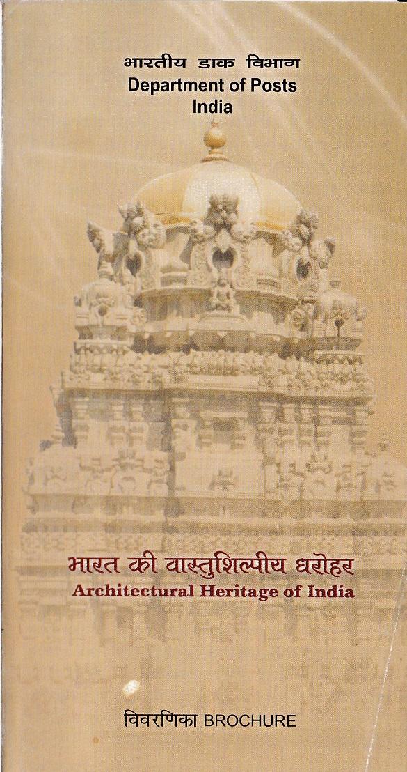 Vimana of Ancient Hindu Temple