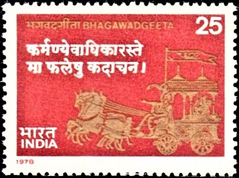 Srimad Bhagavad Gita (श्रीमद भगवद गीता) : कर्मण्येवाधिकारस्ते मा फलेषु कदाचन