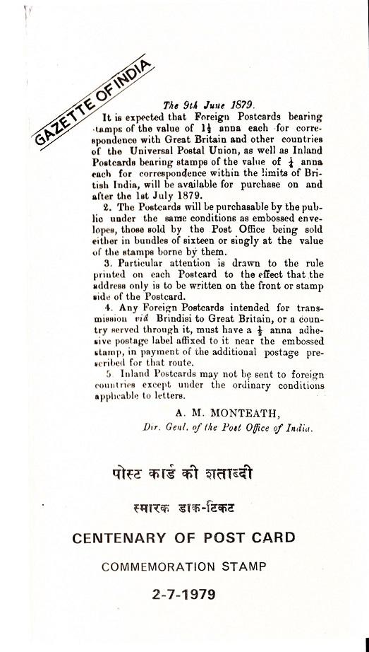 भारत का राजपत्र