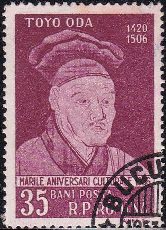 1123 Sesshu (Toyo Oda) [Romania Stamp]