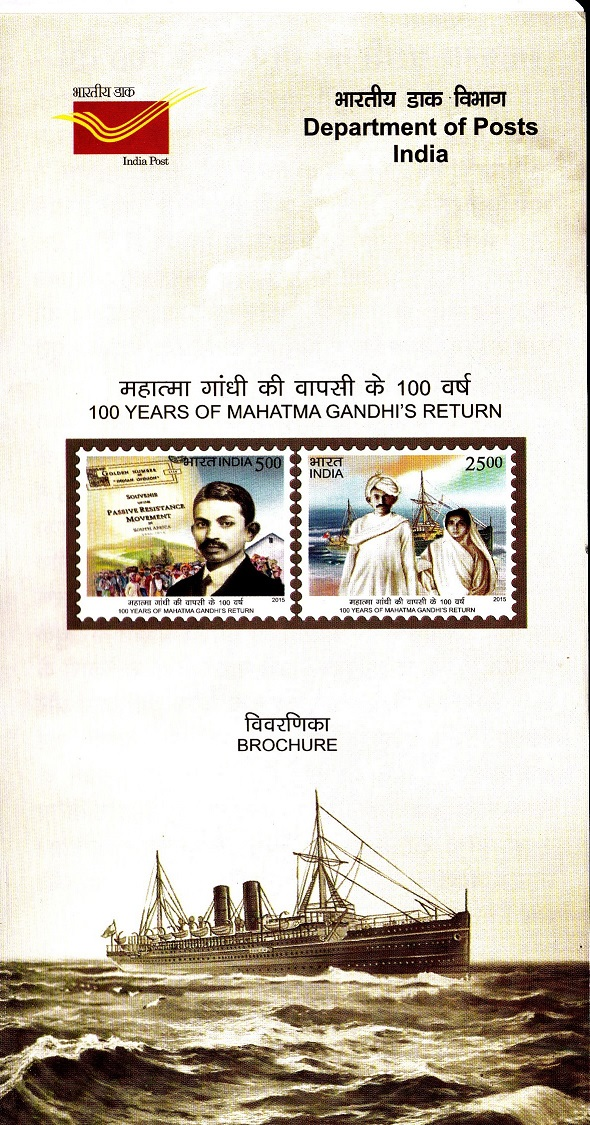 Mahatma Gandhi in South Africa arrived at Rajkot with Kasturba