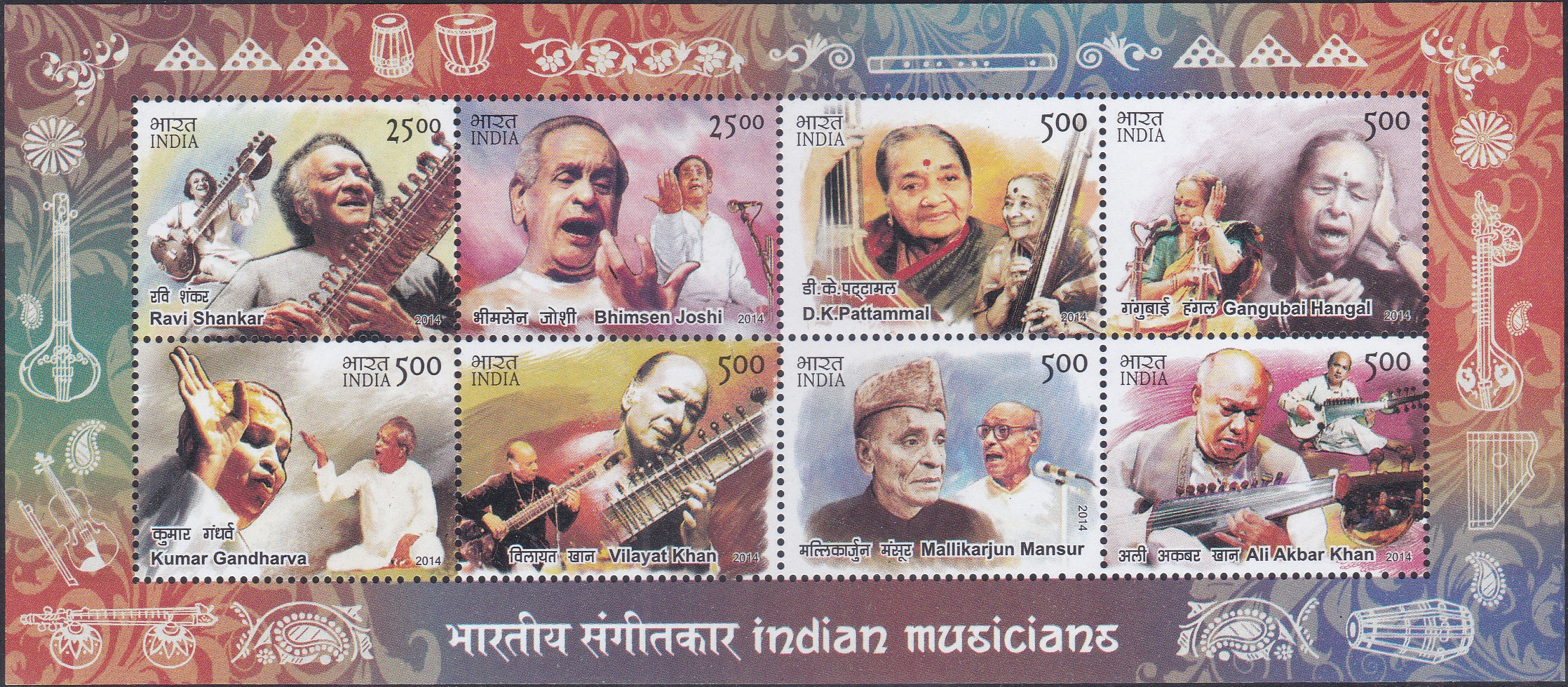 Indian Classical Music Artists