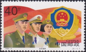 2839 Golden shield [Chinese People's Police]