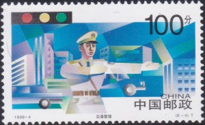 2842 Traffic control [Chinese People's Police]