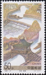 2923 Bridge over canal [Lingqu Canal]