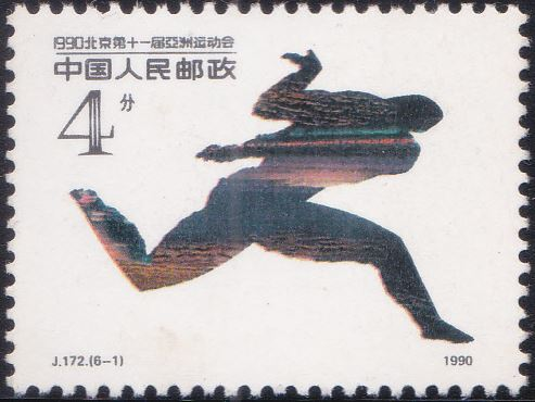 2295 Eleventh Asian Games, Beijing [China Stamp 1990]