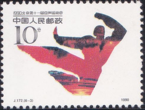 2297 Eleventh Asian Games, Beijing [China Stamp 1990]