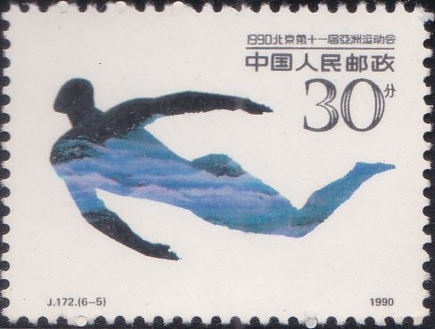 2299 Eleventh Asian Games, Beijing [China Stamp 1990]