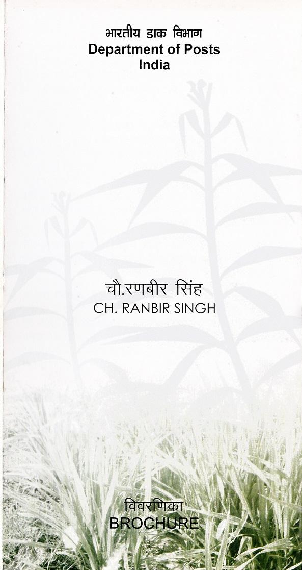 Father of Bhupinder Singh Hooda (Chief Minister of Haryana)