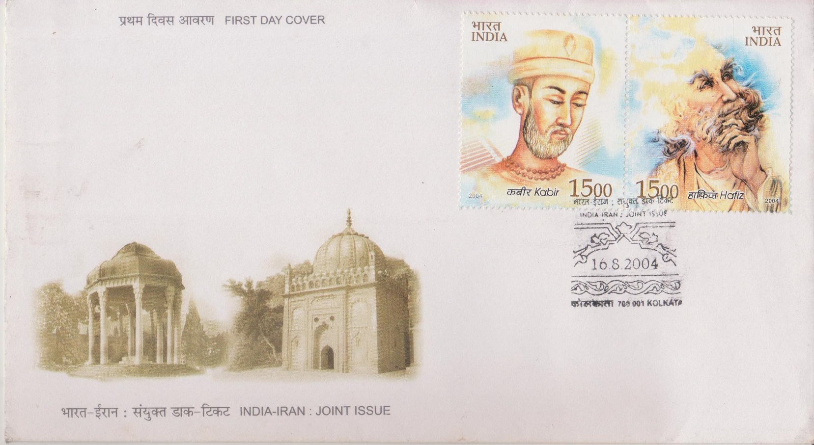 Tomb of Hafez (Hafezieh) and Shrine of Kabir