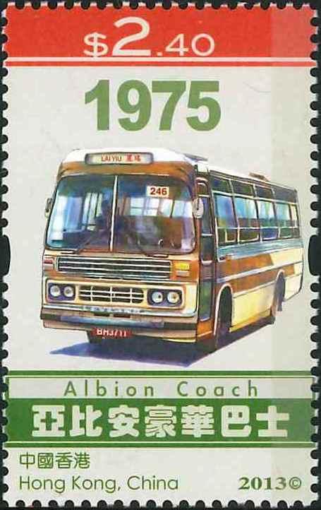 3. Albion Coach [Hongkong Stamp 2013]