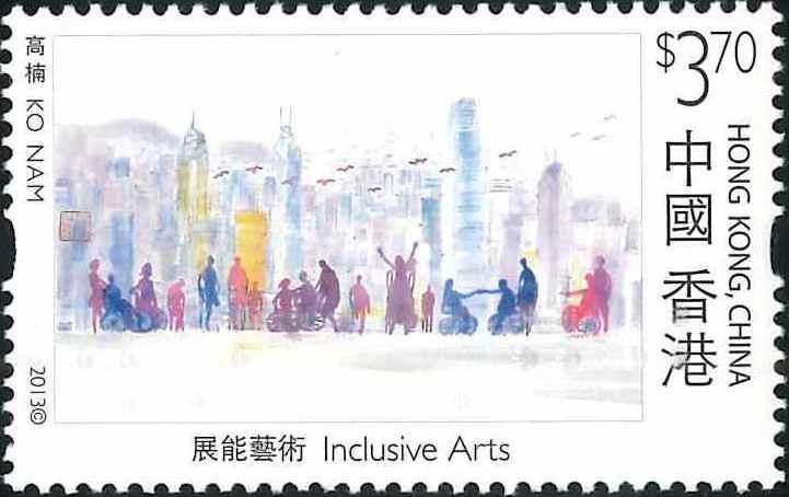 3. The vitality of Hong Kong - Ko Nam [Hongkong Stamp 2013]
