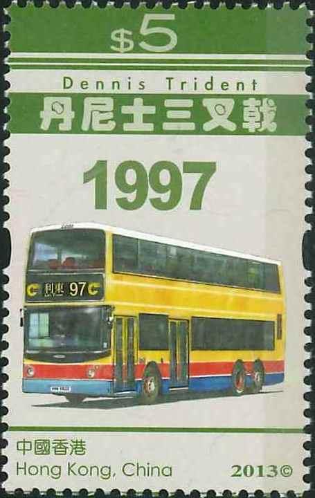 6. Dennis Trident [Hongkong Stamp 2013]