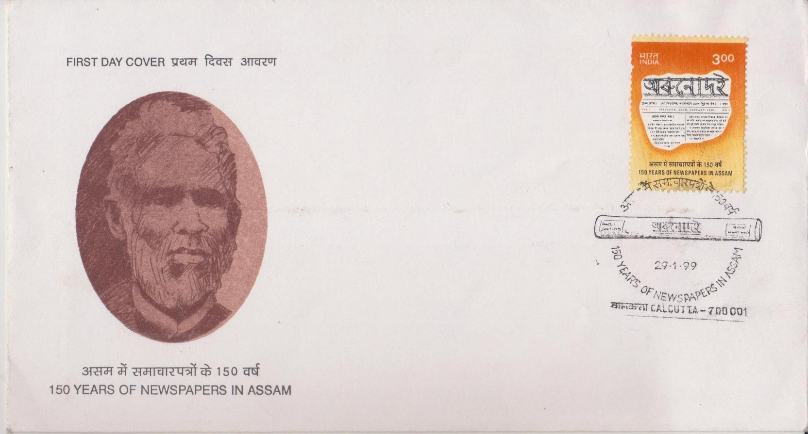 Nathan Brown (Baptist Missionary Press, Sibsagar)