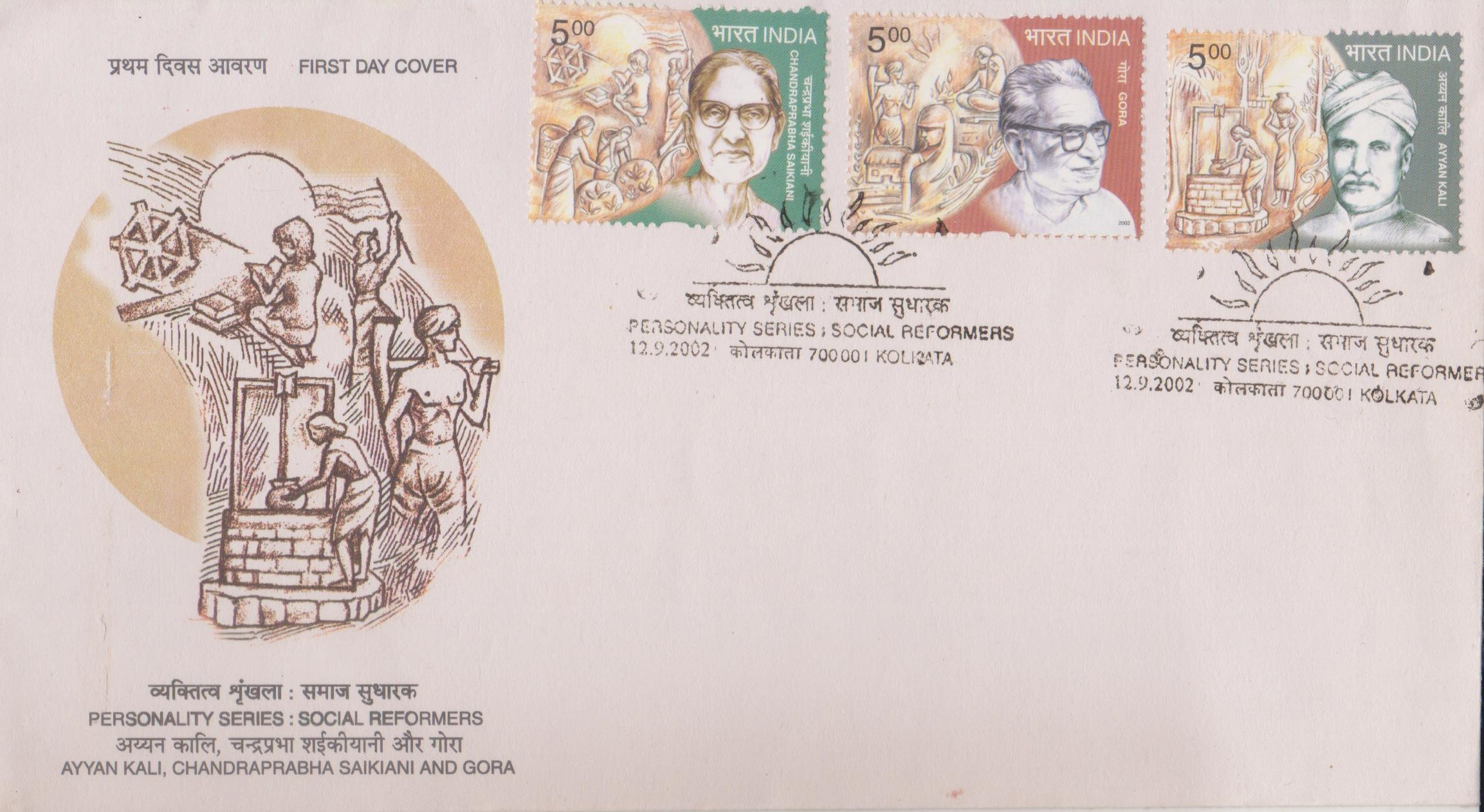 Ayyankali, Chandraprava Saikiani, Goparaju Ramachandra Rao