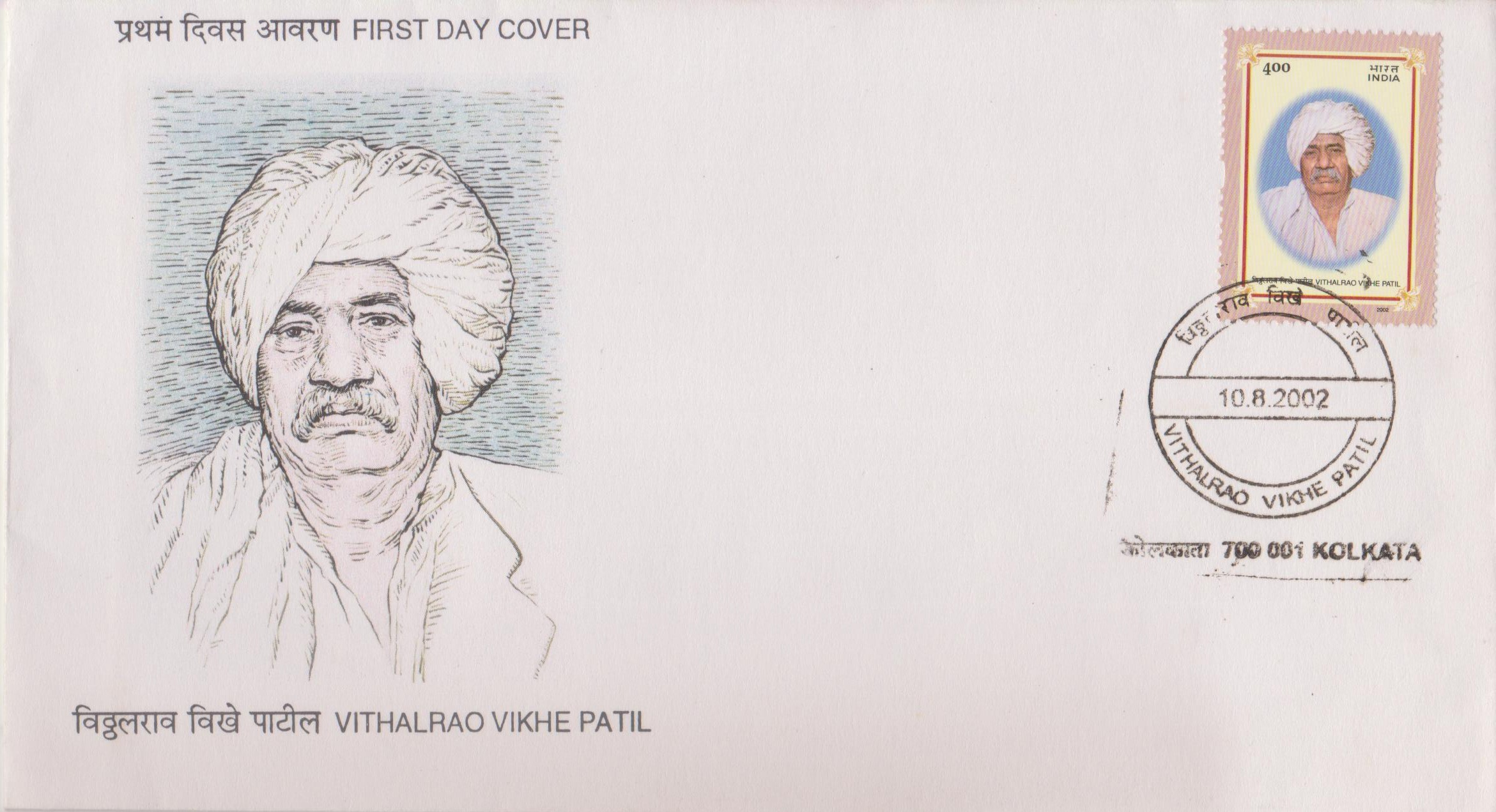 V.V. Patil (विठ्ठलराव विखे पाटील) : farmers' cooperative movement