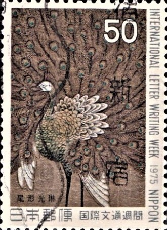 Kujaku-kika : Japanese Painting