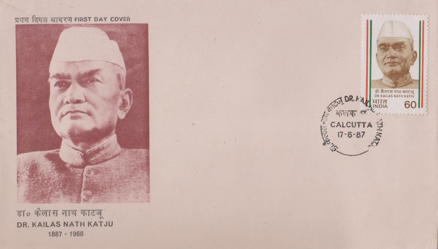 Union Home Minister (1951-55) and Union Defence Minister (1955-57)