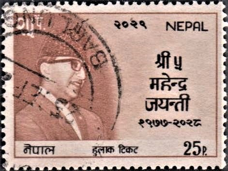 Mahendra Bir Bikram Shah : महेन्द्र वीर विक्रम शाह