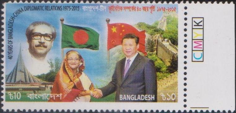 Bangladesh Stamp 2015, Sheikh Mujib, Hasina, Xi Jinping