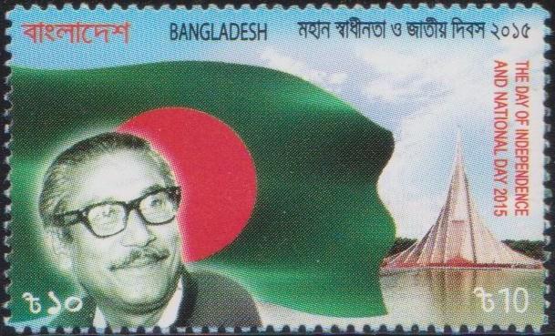 Bangladesh Stamp 2015