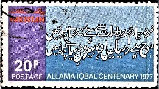 Allama Muhammad Iqbal : Urdu Calligraphy