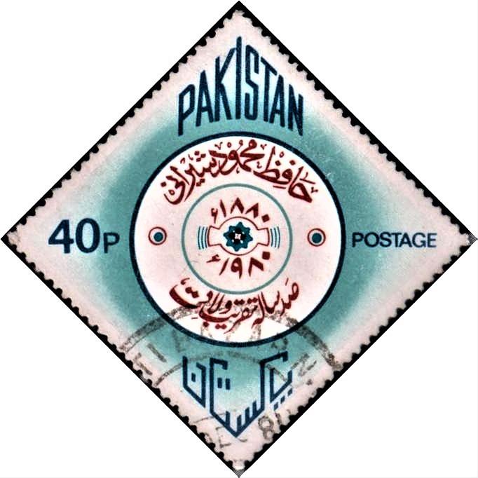 Pakistan Diamond Stamp 1980 : Father of Akhtar Sheerani