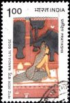 India Painting Stamp 1983 pic