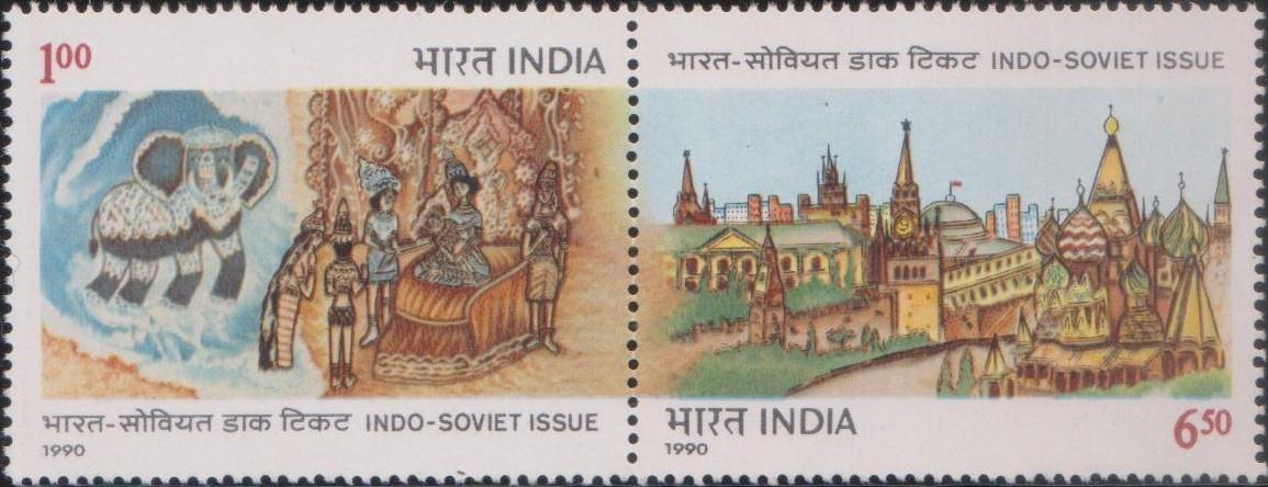India setenant Stamp 1990 pic