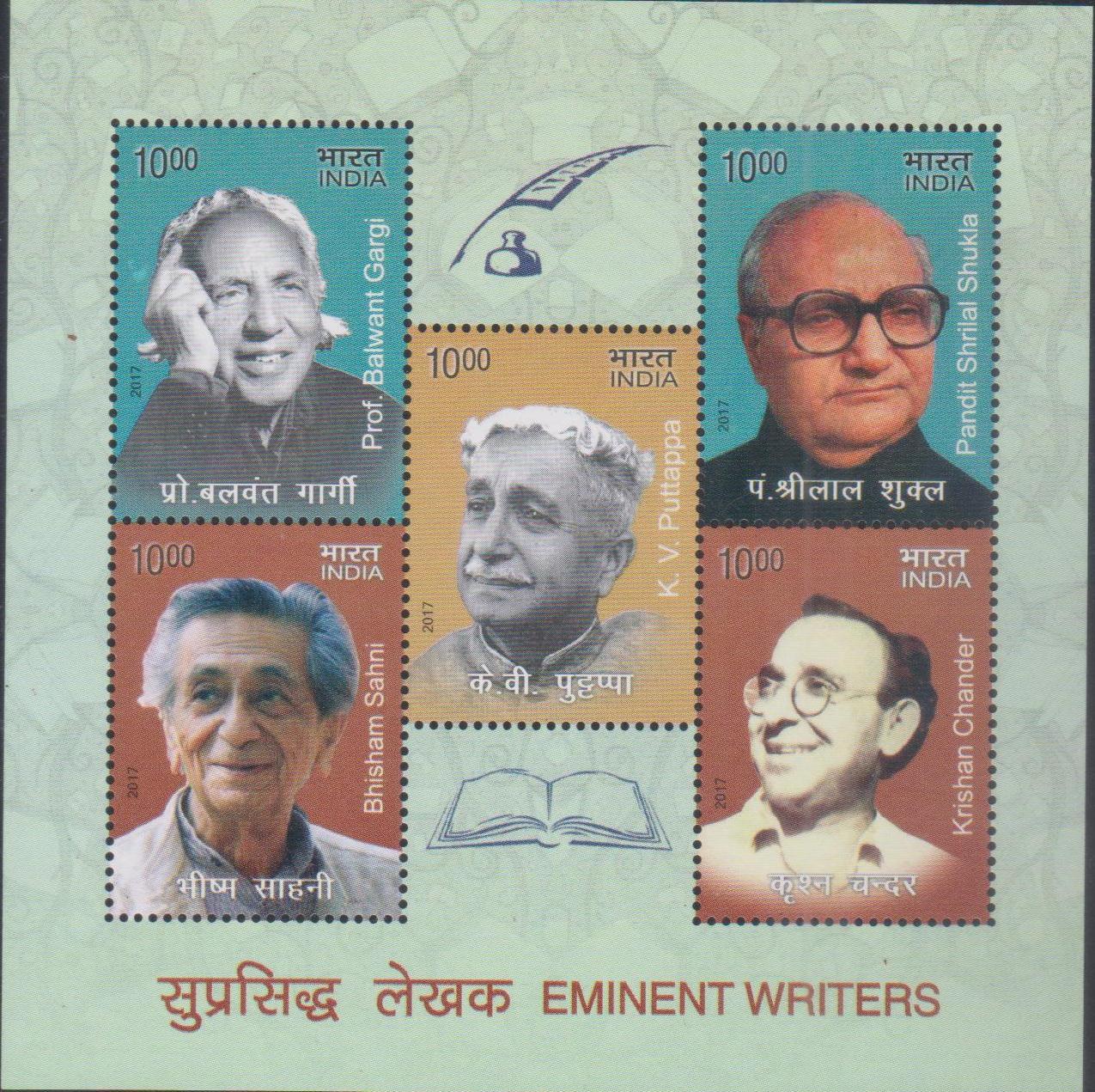 कृष्ण चंदर, भीष्म साहनी, श्रीलाल शुक्ल, कुवेम्पु, बलवंत गार्गी