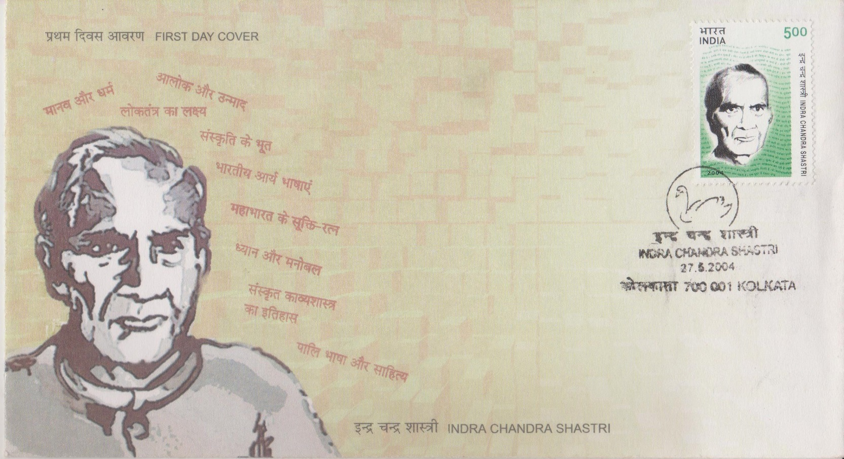 Jain Philosophy and Literature