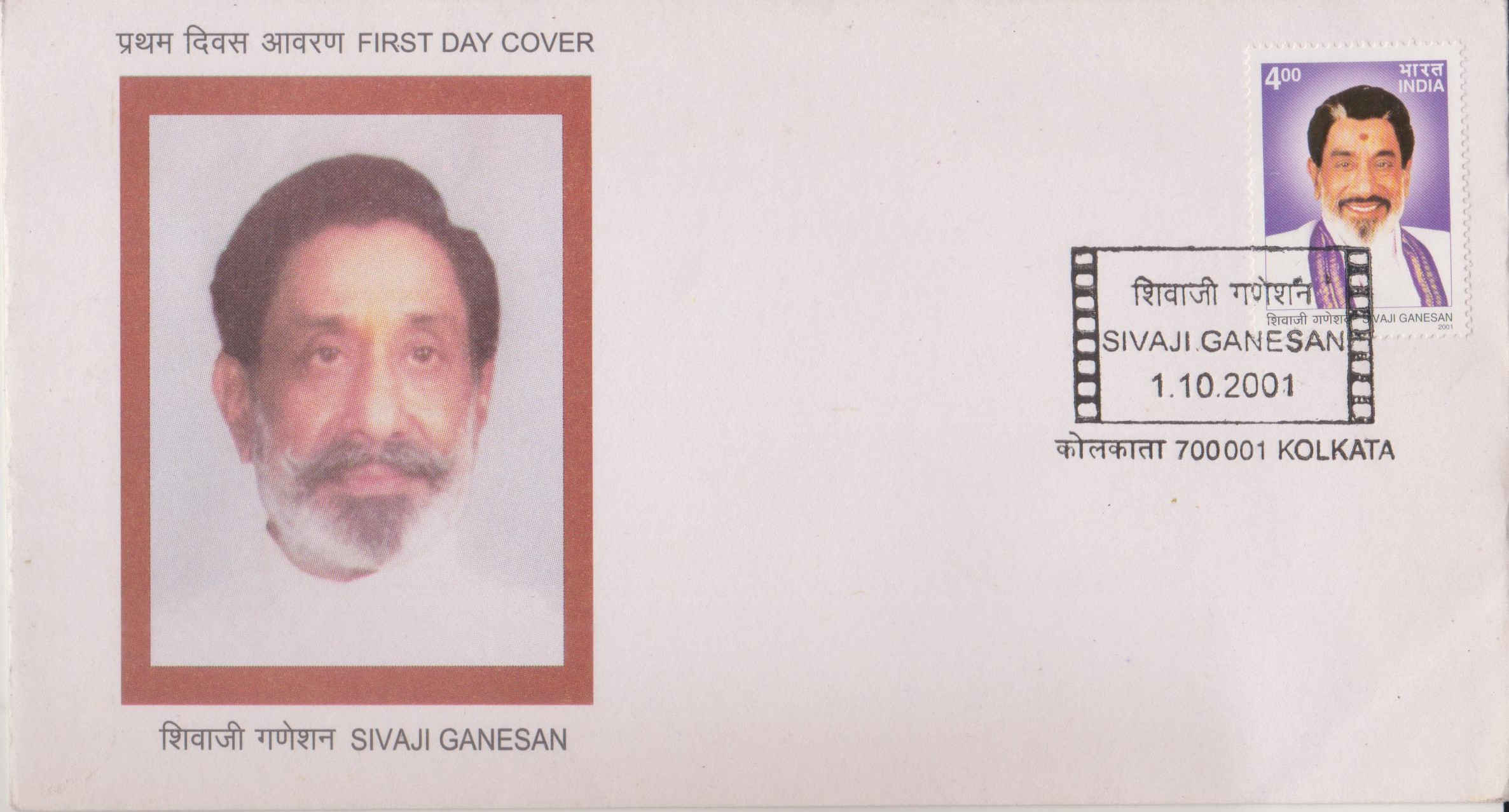 சிவாஜி கணேசன் : தமிழ் சினிமாவில