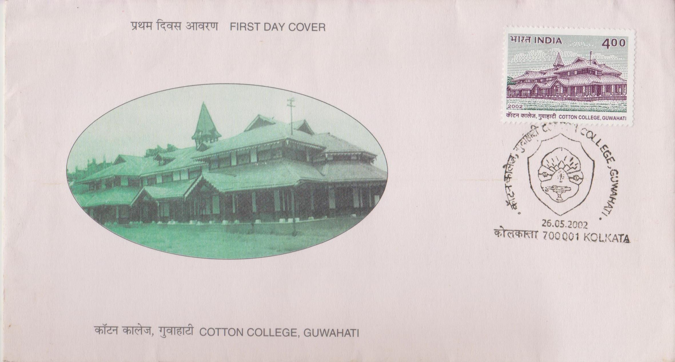 Cotton University : Assam (North East) Cultural Renaissance