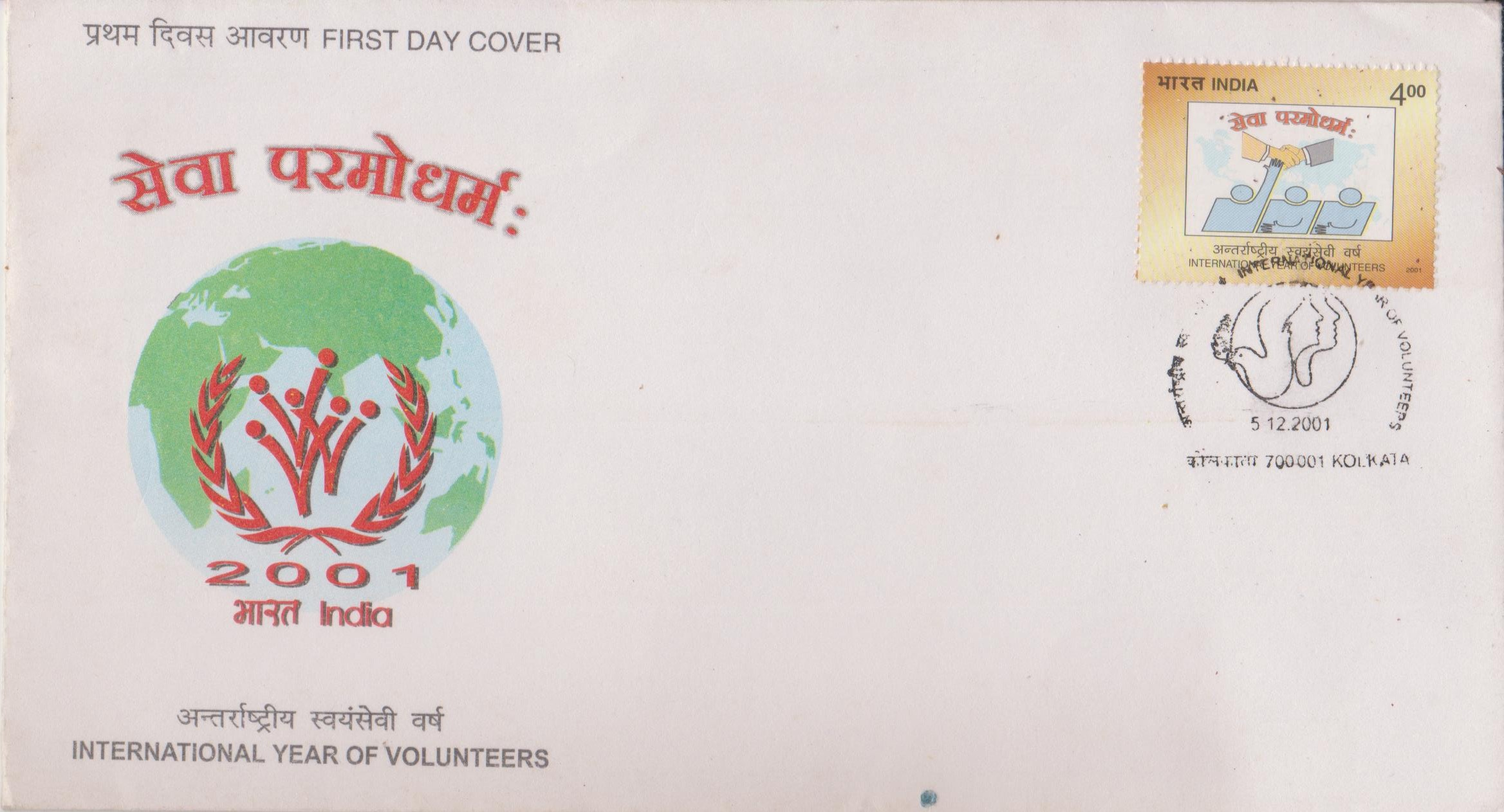 IYV 2001 : Seva Parmo Dharma