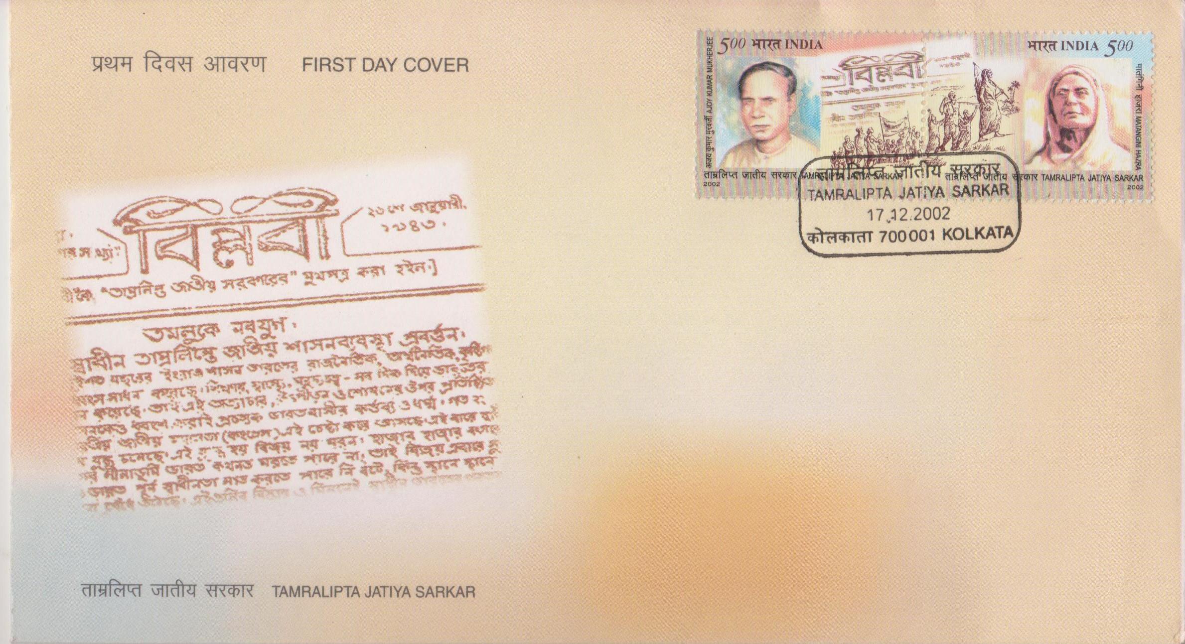 Tamluk Jatiya Sarkar, Midnapore