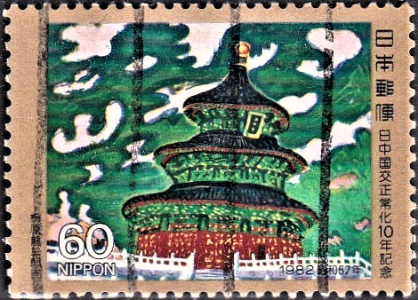 Chi Nien Tien : Altar of Heaven Pavilion of Annual Prayers, Beijing