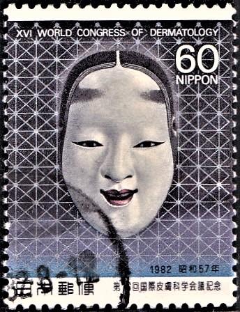 Nogaku theatre : Japanese musical drama (oldest major theatre art)