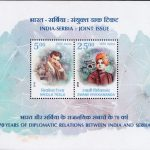 India-Serbia : Joint Issue