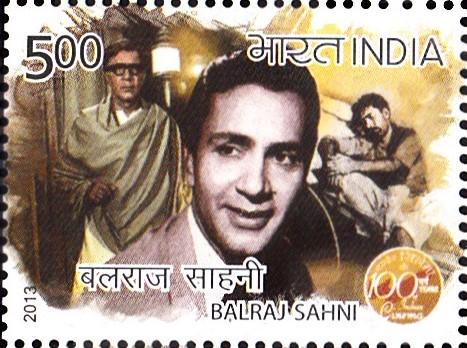 बलराज साहनी : हिंदी लेखक, नाटककार और अभिनेता