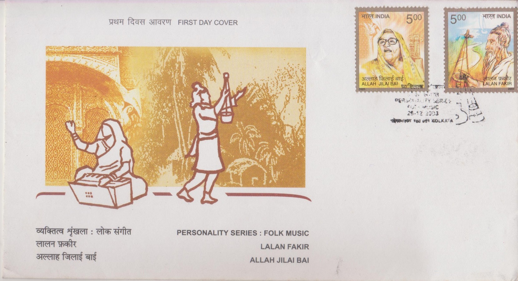 Lalon Fakir and Allah Jilai Bai