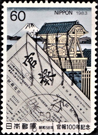 First issue, Drawing of Government Bulletin Board, Nihonbashi, by Hiroshige Ando III