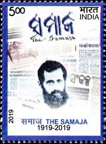 Odia daily newspaper founded by Gopabandhu Das